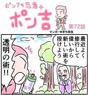 ピンクの忍者ポン吉 第72話【新たな術を授かる!】の巻