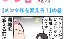 ピンクの忍者ポン吉 第164話【メンタルを変えろ!】の巻