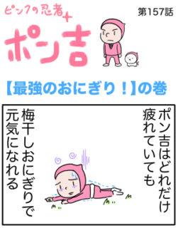 ピンクの忍者ポン吉 第157話【最強のおにぎり!】の巻