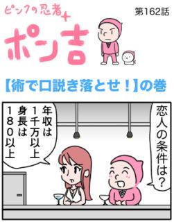 ピンクの忍者ポン吉 第162話【術で口説き落とせ!】の巻