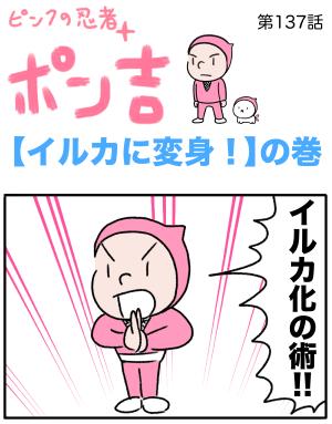 ピンクの忍者ポン吉 第137話【イルカに変身!】の巻