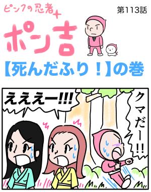 ピンクの忍者ポン吉 第113話【死んだふり!】の巻