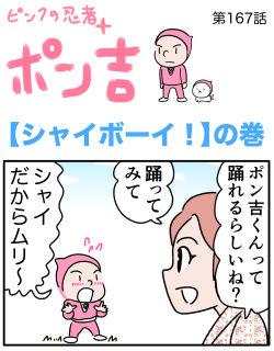 ピンクの忍者ポン吉 第167話【シャイボーイ!】の巻