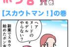 ピンクの忍者ポン吉 第168話【シワを取れ!】の巻