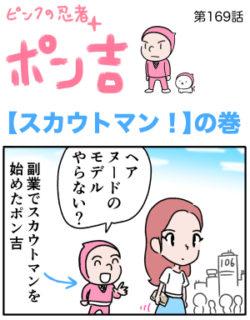 ピンクの忍者ポン吉 第169話【スカウトマン!】の巻