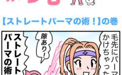 ピンクの忍者ポン吉 第158話【ストレートパーマの術!】の巻