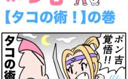ピンクの忍者ポン吉 第177話【タコの術!】の巻