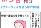undergo(耐える) 英単語のゴロ合わせ4コマ漫画 Lesson.367
