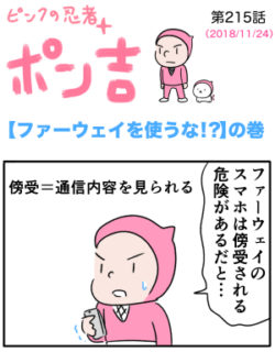 ピンクの忍者ポン吉 第215話【ファーウェイを使うな!?】の巻