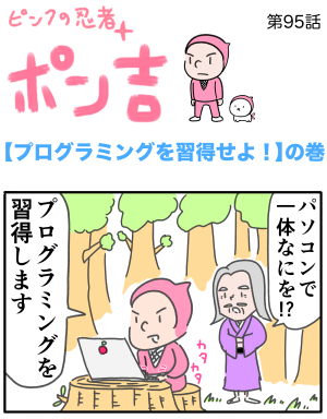 ピンクの忍者ポン吉 第95話【プログラミングを習得せよ!】の巻