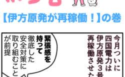 ピンクの忍者ポン吉 第188話【伊方原発が再稼働!】の巻