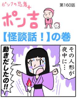 ピンクの忍者ポン吉 第160話【怪談話!】の巻