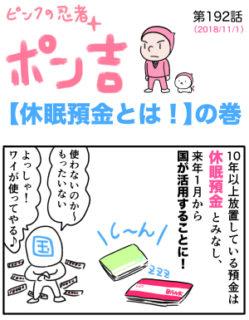 ピンクの忍者ポン吉 第192話【休眠預金とは!】の巻