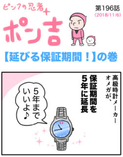 ピンクの忍者ポン吉 第196話【販売数は非公開!】の巻