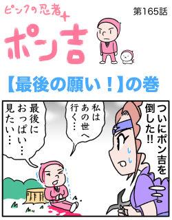 ピンクの忍者ポン吉 第165話【最後の願い!】の巻