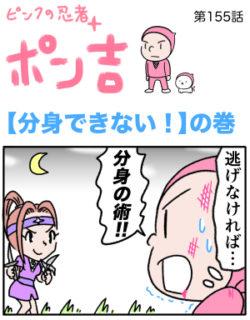 ピンクの忍者ポン吉 第155話【分身できない!】の巻