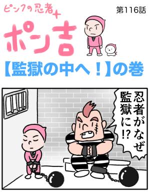 ピンクの忍者ポン吉 第116話【監獄の中へ!】の巻