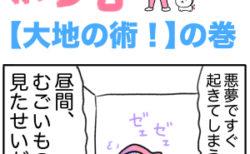 ピンクの忍者ポン吉 第234話【大地の術!】の巻