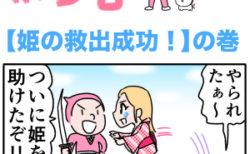 ピンクの忍者ポン吉 第142話【姫の救出成功!】の巻