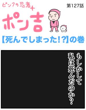 ピンクの忍者ポン吉 第127話【死んでしまった!?】の巻