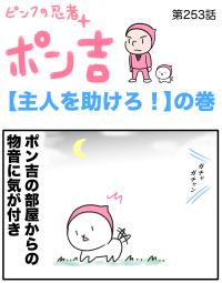 ピンクの忍者ポン吉 第253話【主人を助けろ!】の巻