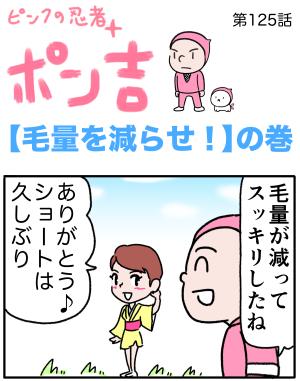 ピンクの忍者ポン吉 第125話【毛量を減らせ!】の巻