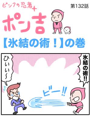 ピンクの忍者ポン吉 第132話【氷結の術!】の巻