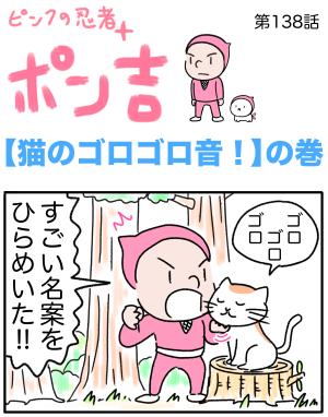 ピンクの忍者ポン吉 第138話【猫のゴロゴロ音】の巻