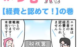 ピンクの忍者ポン吉 第183話【経費と認めて!】の巻