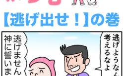 ピンクの忍者ポン吉 第151話【逃げ出せ!】の巻