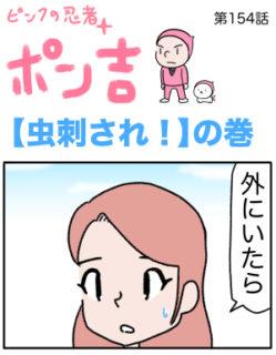 ピンクの忍者ポン吉 第154話【虫刺され!】の巻