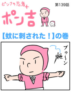 ピンクの忍者ポン吉 第139話【蚊に刺された】の巻
