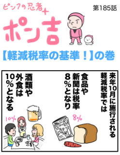 ピンクの忍者ポン吉 第185話【軽減税率の基準!】の巻