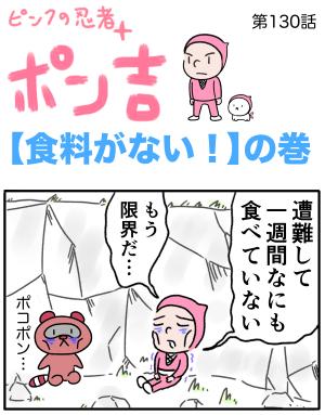ピンクの忍者ポン吉 第130話【食料がない!】の巻