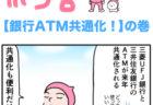 above(〜より高く、〜を超える) 英単語のゴロ合わせ4コマ漫画 Lesson.355