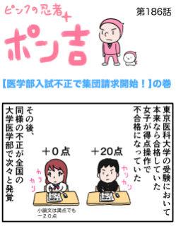 ピンクの忍者ポン吉 第186話【軽減税率の基準!】の巻