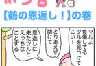 ピンクの忍者ポン吉 第229話【受信料の支払い拒否!】の巻