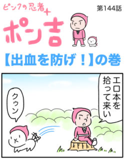 ピンクの忍者ポン吉 第144話【出血を防げ!】の巻