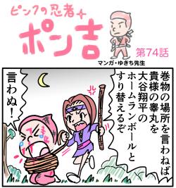 ピンクの忍者ポン吉 第74話【主人を助け出せ!】の巻