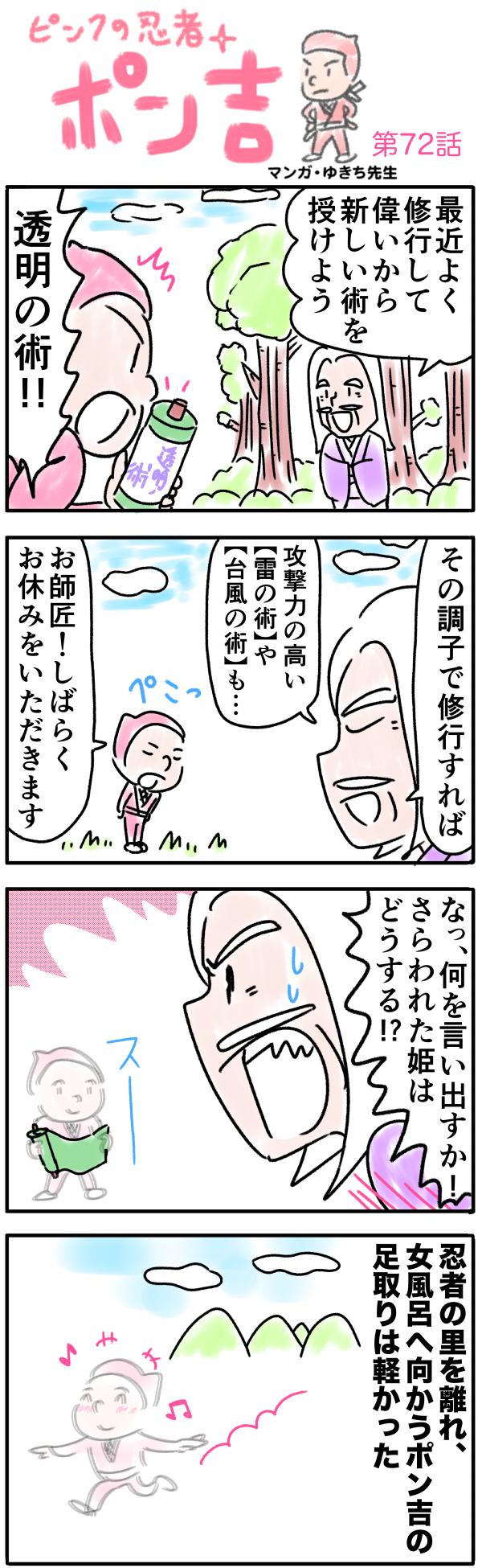 ピンクの忍者ポン吉 第72話【新...