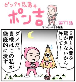 ピンクの忍者ポン吉 第71話【恐怖の唐傘おばけ!!】の巻