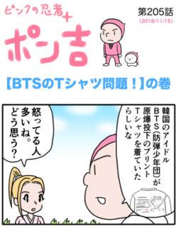 ピンクの忍者ポン吉 第205話【BTSのTシャツ問題!】の巻