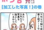 ピンクの忍者ポン吉 第175話【雪山で寢るな!】の巻