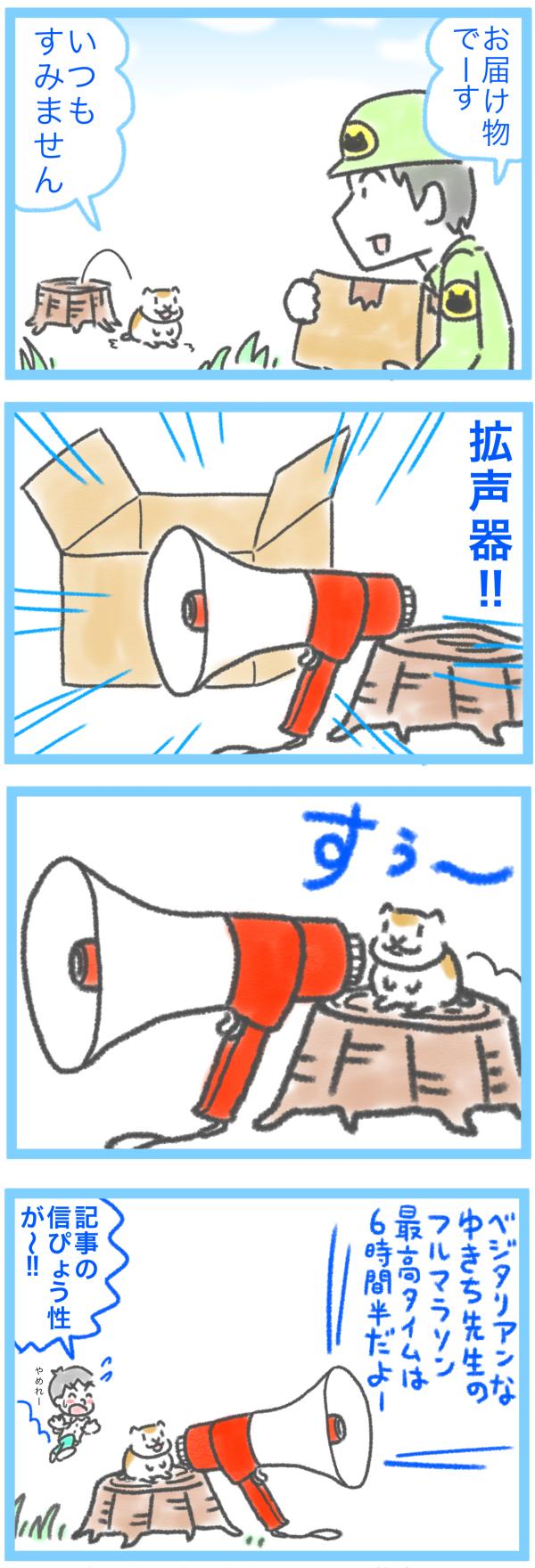 ベジタリアンランナーの漫画