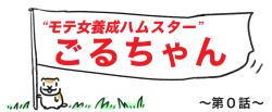 ゴルちゃん番外編