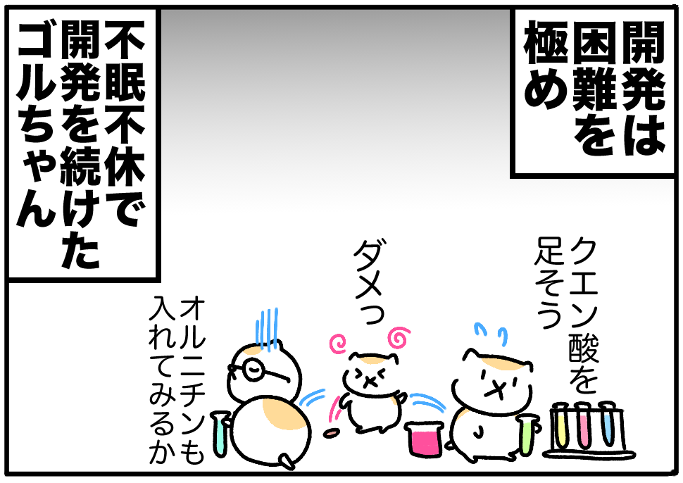 ごるちゃん【疲労回復サプリの開発!!】の巻
