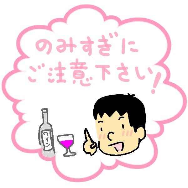 ワインの注意