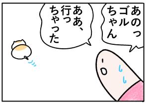 ごるちゃん74話【万歩計でダイエット!】の巻