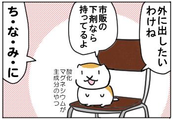 ごるちゃん36話【下剤でスッキリ】