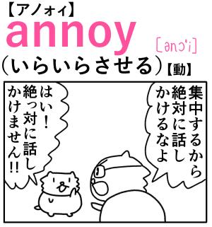 annoy(いらいらさせる) 英単語のゴロ合わせ4コマ漫画 Lesson.222